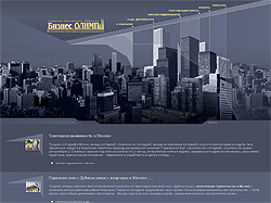 Создание сайтов недвижимость строительный колледж в севастополе официальный сайт